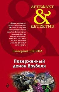 Екатерина Лесина -Поверженный демон Врубеля