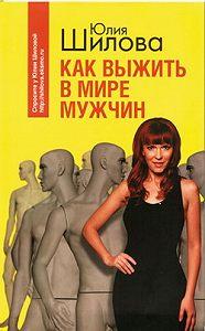 Юлия Шилова - Как выжить в мире мужчин