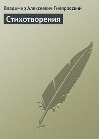 Владимир Гиляровский -Стихотворения
