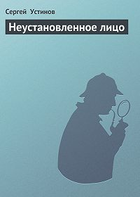 Сергей Устинов -Неустановленное лицо
