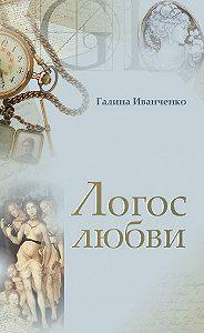 Г. В. Иванченко -Логос любви