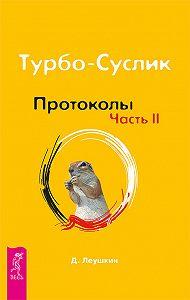 Дмитрий Леушкин -Турбо-Суслик. Протоколы. Часть II