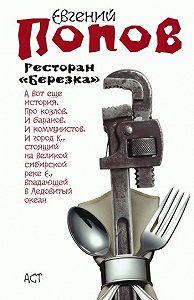 Евгений Попов -Ресторан «Березка» (сборник)