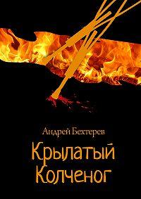 Андрей Бехтерев -Крылатый Колченог
