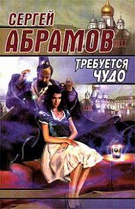 Сергей Абрамов, Сергей Абрамов - Стена