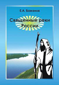 Евгений Бажанов - Священные реки России