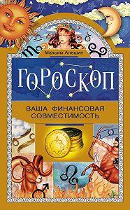 Максим Алешин -Гороскоп. Ваша финансовая совместимость