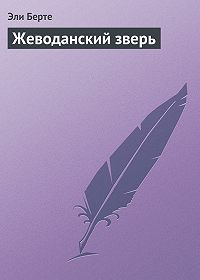 Эли Берте -Жеводанский зверь
