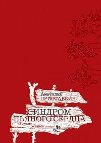 Анатолий Приставкин -Синдром пьяного сердца (сборник)