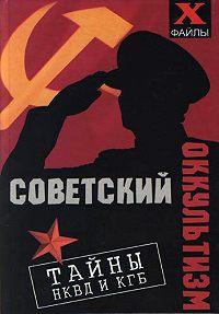 Михаил Бубличенко -Советский оккультизм. Тайны НКВД и КГБ
