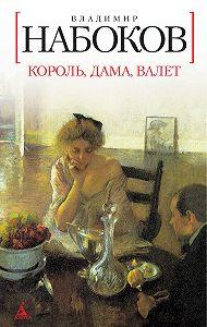 Владимир Набоков -Король, дама, валет