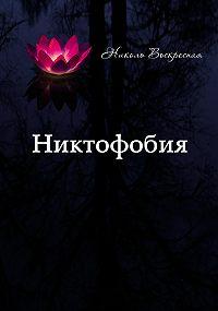 Николь Воскресная -Никтофобия