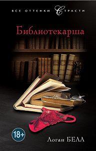 Логан Белл -Библиотекарша