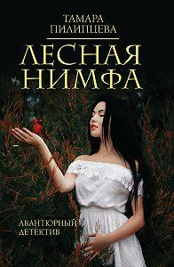 Тамара Пилипцева -Лесная нимфа