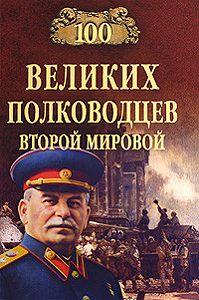 Юрий Лубченков -100 великих полководцев Второй мировой