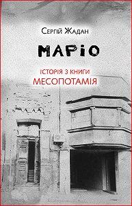 Сергей Жадан -Маріо. Історія з книги «Месопотамія»
