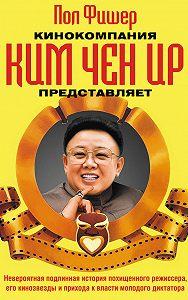 Пол Фишер -Кинокомпания Ким Чен Ир представляет