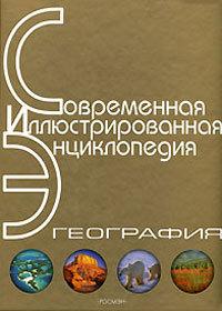 Александр Павлович Горкин -Энциклопедия «География» (с иллюстрациями)
