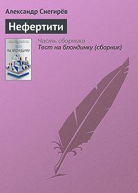 Александр Снегирёв -Нефертити