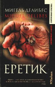 Мигель Делибес -Еретик