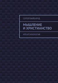 Сергей Вайенруд -Мышление ихристианство. Креапсихология