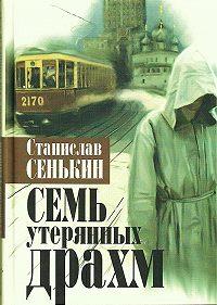 Станислав Сенькин -Семь утерянных драхм