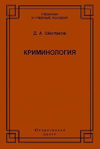 Дмитрий Шестаков -Криминология