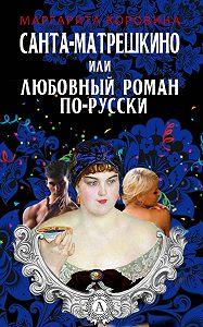 Маргарита Коровина -Санта-Матрешкино, или Любовный роман по-русски