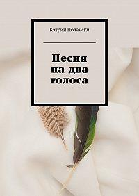 Кэтрин Полански -Песня на два голоса