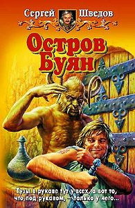Сергей Шведов -Остров Буян