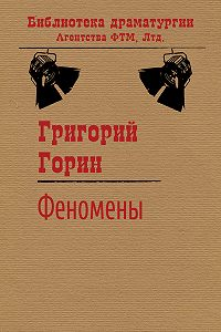 Григорий Горин -Феномены