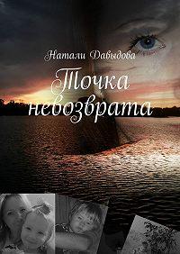 Натали Давыдова -Точка невозврата