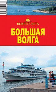 Коллектив Авторов -Большая Волга