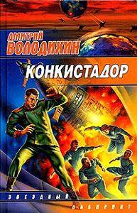 Дмитрий Володихин -Твердыня Роз