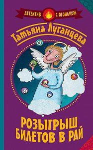 Татьяна Луганцева -Розыгрыш билетов в рай (сборник)