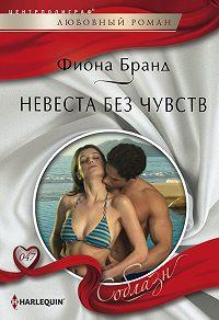 Фиона Бранд -Невеста без чувств