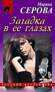 Марина Серова -Загадка в ее глазах