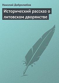 Николай Добролюбов -Исторический рассказ о литовском дворянстве
