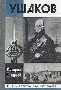 Валерий Николаевич Ганичев -Ушаков