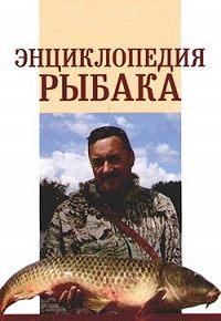 А. П. Умельцев -Энциклопедия рыбака