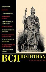 Александр Филиппов -Вся политика. Хрестоматия