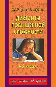 О. В. Узорова, Е. А. Нефёдова - Диктанты повышенной сложности. 1-2 классы