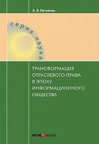Анастасия Петухова - Трансформация отраслевого права в эпоху информационного общества