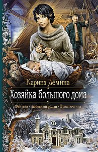 Карина Демина -Хозяйка большого дома