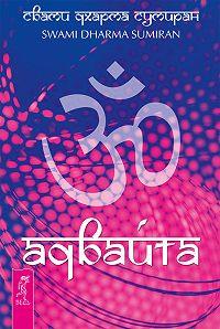Дхарма Свами -Адвайта