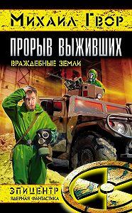 Михаил Гвор - Прорыв выживших. Враждебные земли