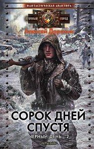 Алексей Доронин -Сорок дней спустя