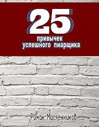 Роман Масленников -25 привычек успешного пиарщика