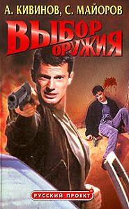Андрей Кивинов -Выбор оружия