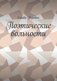 Слава Герович -Поэтические вольности